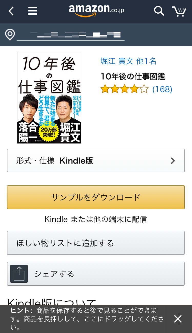 kindle iphone  できない